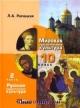Мировая художественная культура 10 кл. Учебник часть 2я. Русская художественная культура